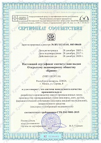 СТБ ISO 9001-2009